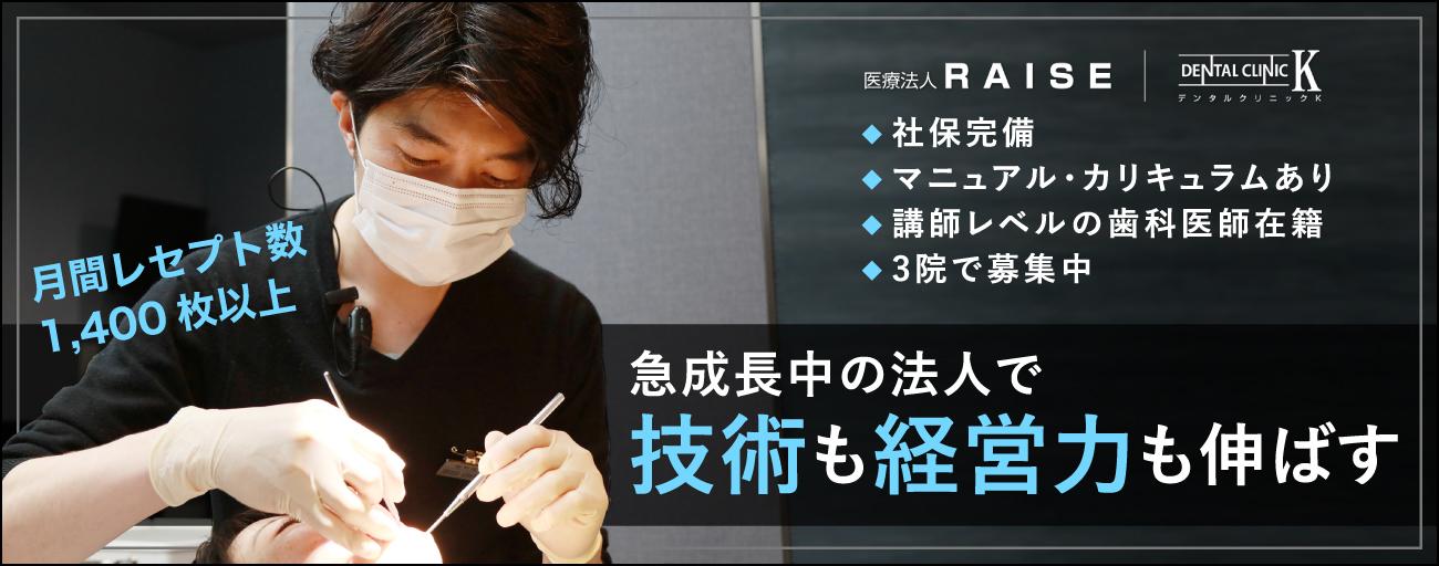 医療法人 RAISE ①デンタルクリニックK 矢向/②デンタルクリニックK 鶴見/③デンタルクリニックK 川崎