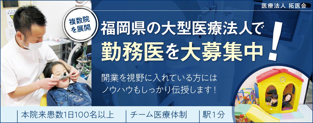 医療法人 拓医会 ①本田歯科医院/②サンデンタルクリニック