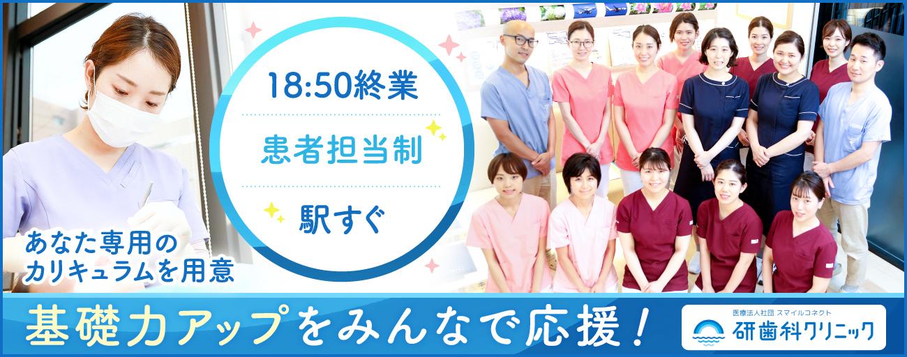 医療法人社団 スマイルコネクト 研歯科クリニック