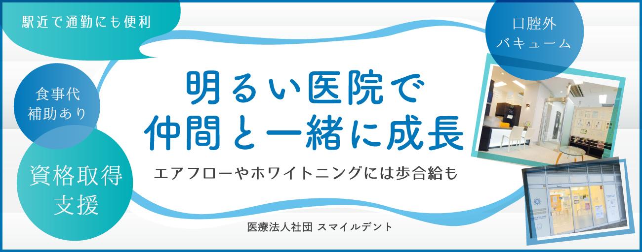 医療法人社団 スマイルデント ①東京タワーズ歯科/②ピアウエストスクエア歯科