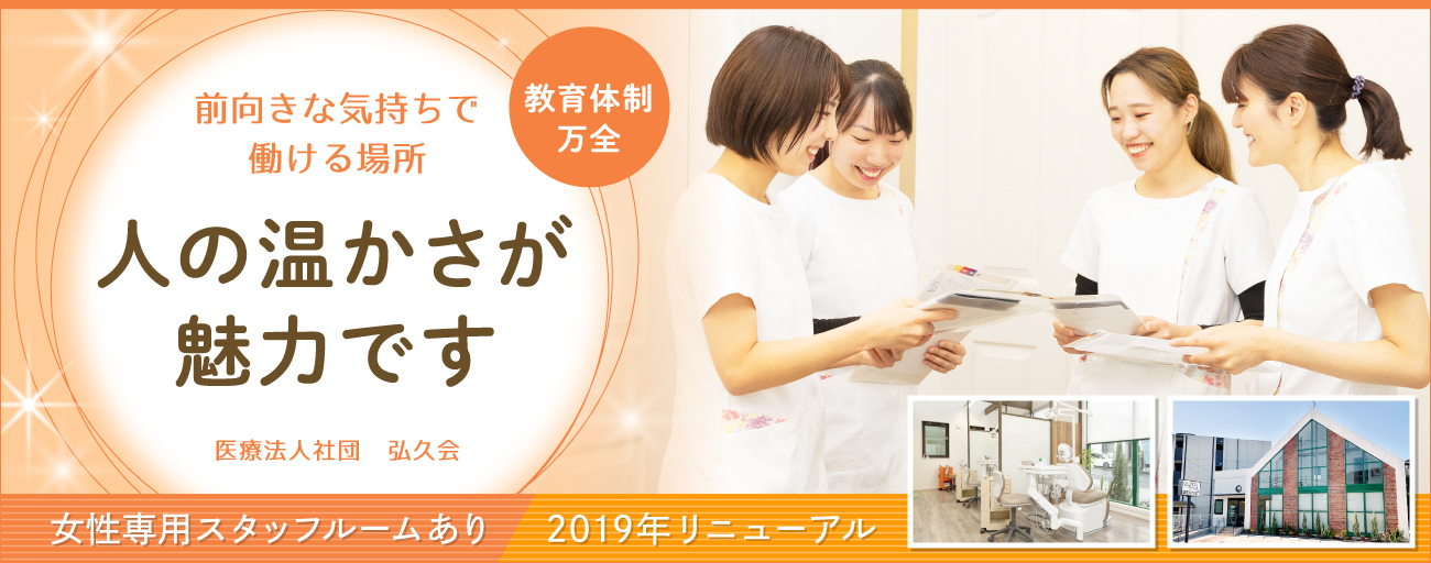 神奈川県の保土ケ谷 小柳歯科クリニック