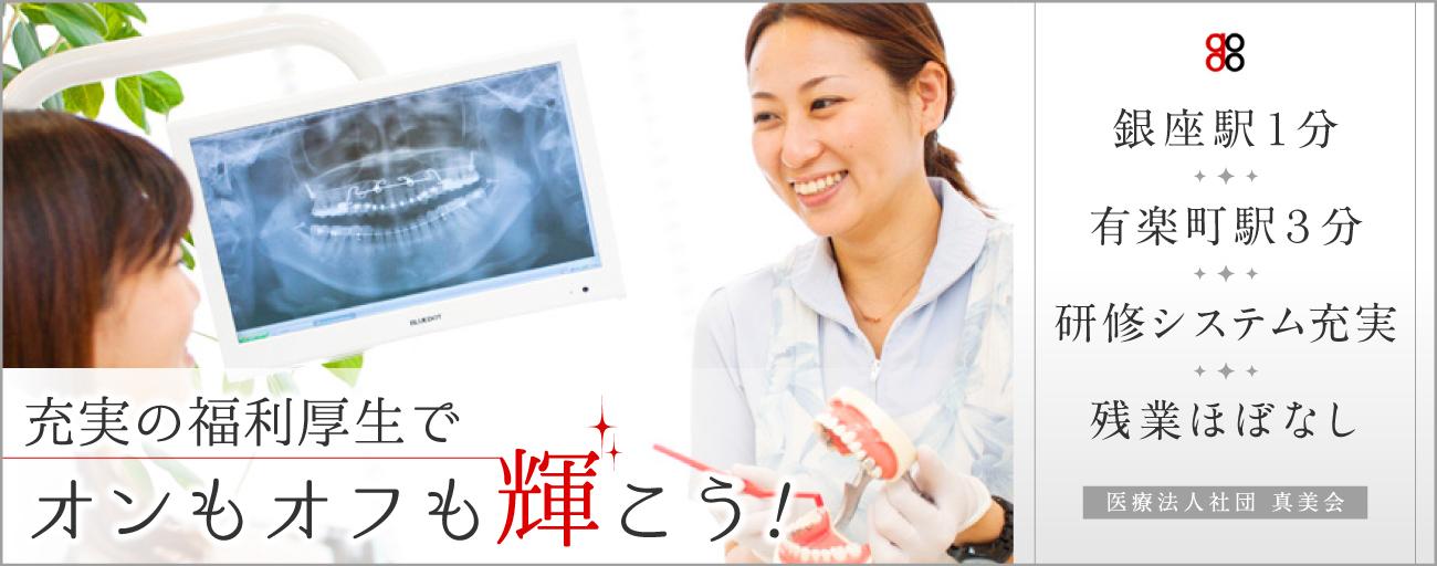 医療法人社団  真美会 銀座矯正歯科