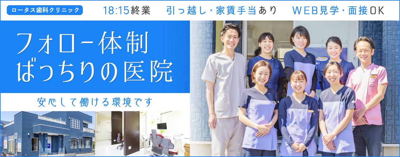 医療法人 一九会 ロータス歯科クリニック