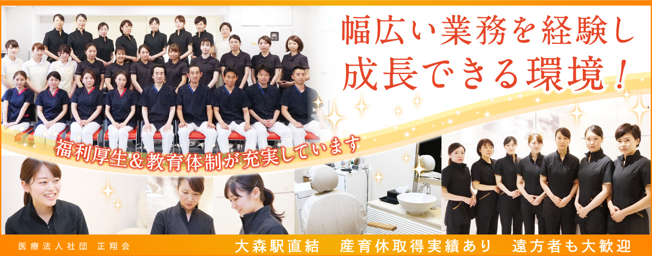 医療法人社団 正翔会 横須賀歯科医院