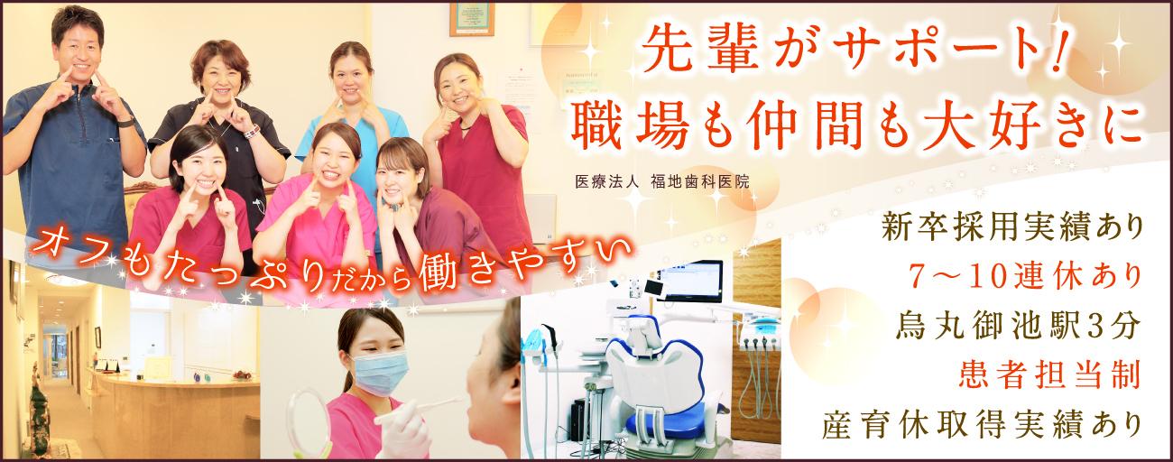京都府の福地歯科医院
