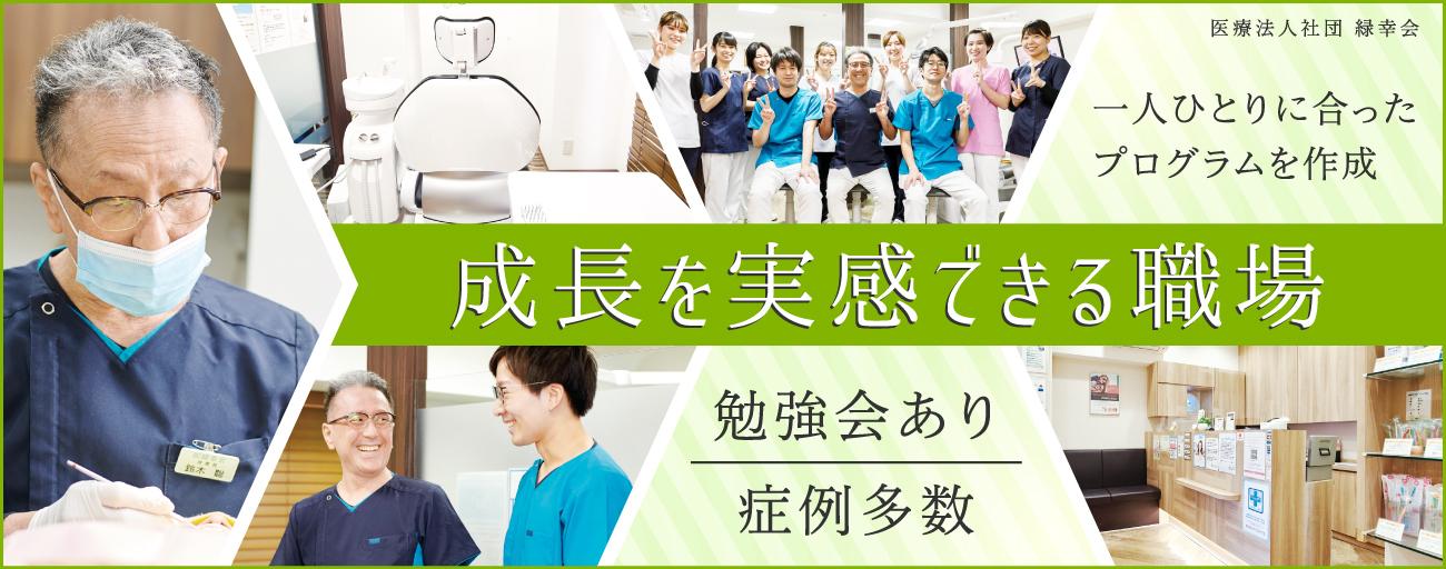 医療法人社団 緑幸会 ①グリーン歯科クリニック/②クローバー歯科クリニック