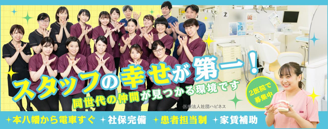 医療法人社団 ハピネス ①すぎもと歯科/②ファミリア歯科