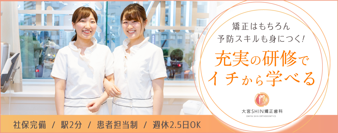 埼玉県の大宮SHIN矯正歯科