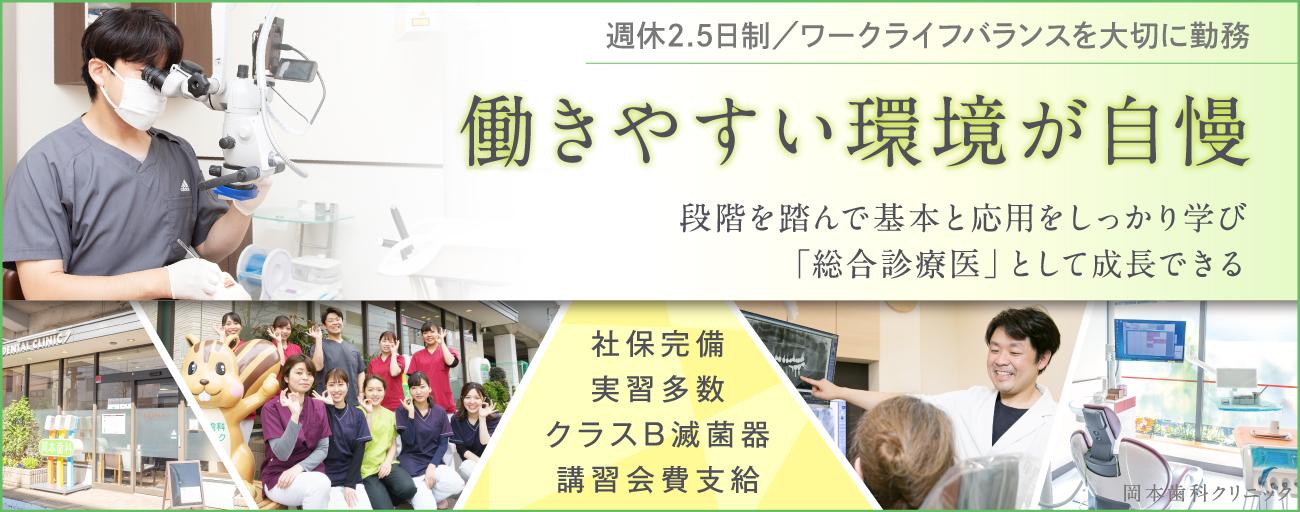 医療法人社団 創聖会 岡本歯科クリニック