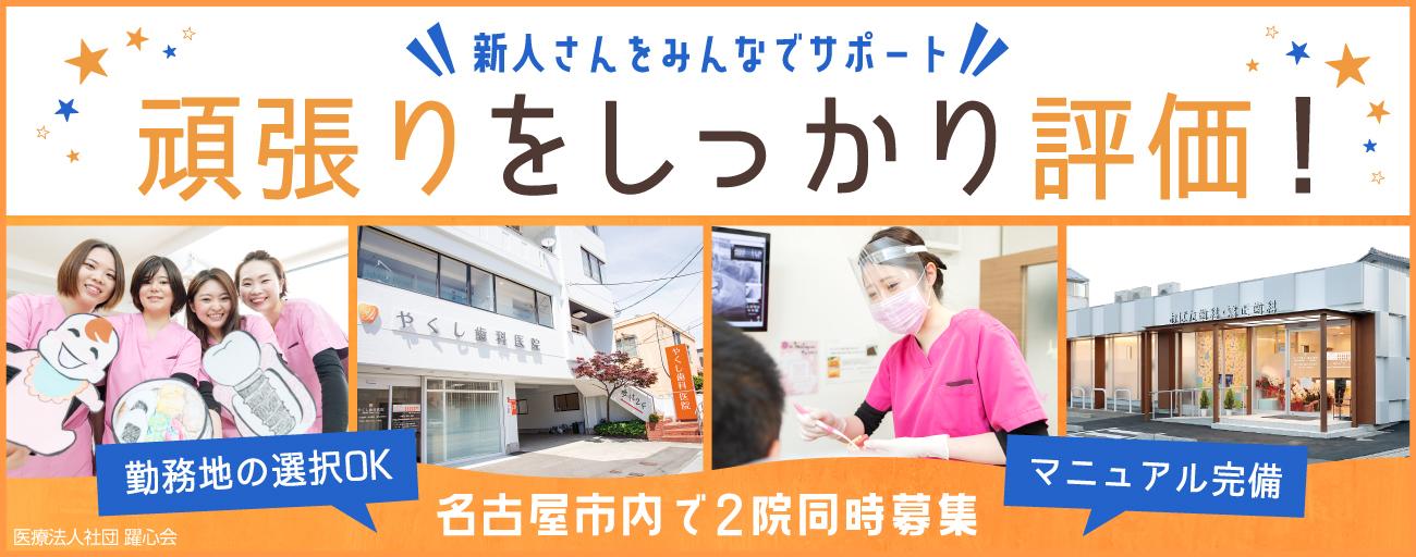 医療法人社団 躍心会 ①やくし歯科・矯正歯科/②おばた歯科・矯正歯科