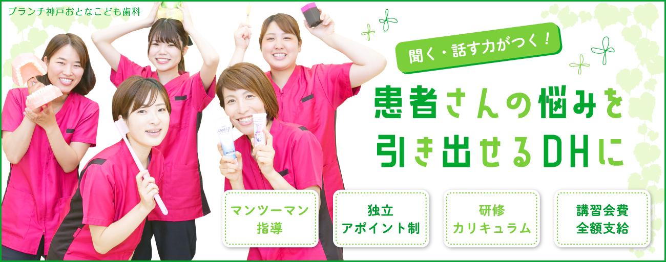 医療法人社団 VAN ブランチ神戸おとなこども歯科