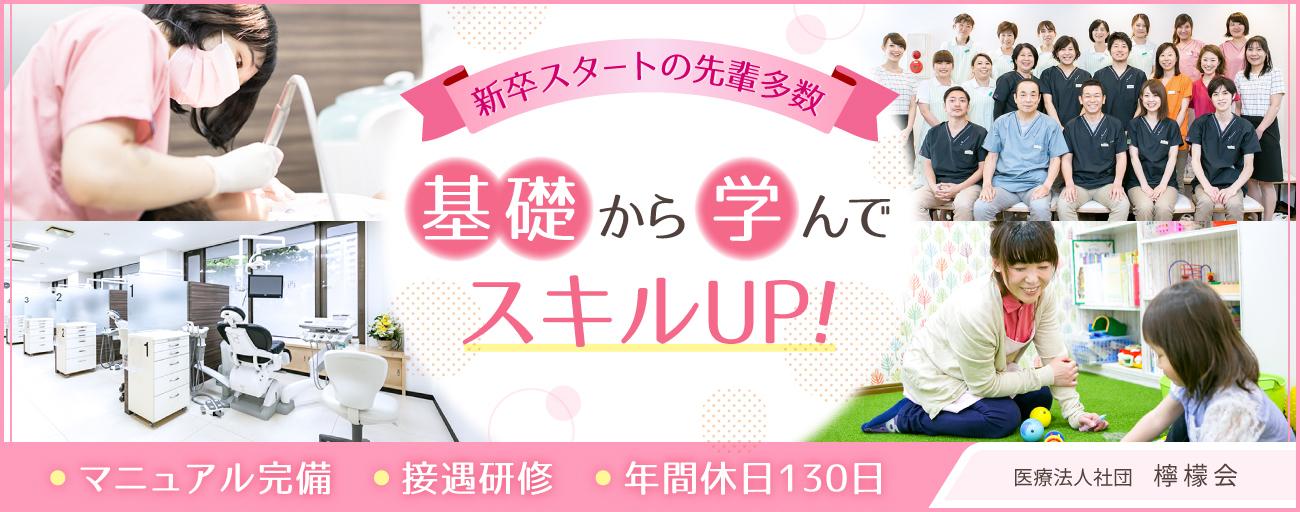 医療法人社団 檸檬会 西葛西杉井歯科クリニック