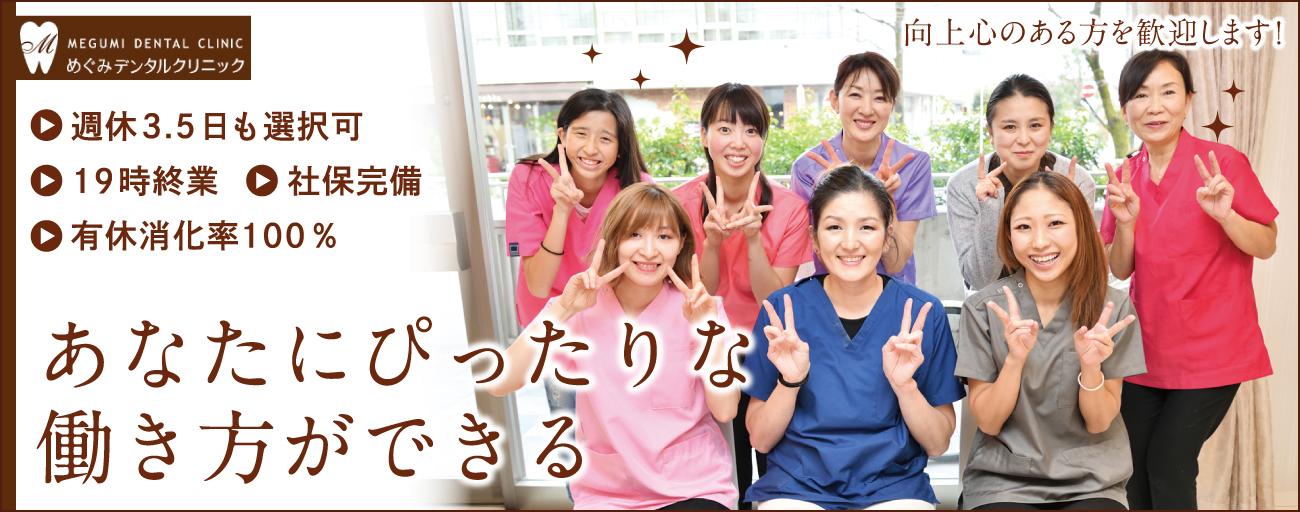 医療法人社団 恵将会 めぐみデンタルクリニック