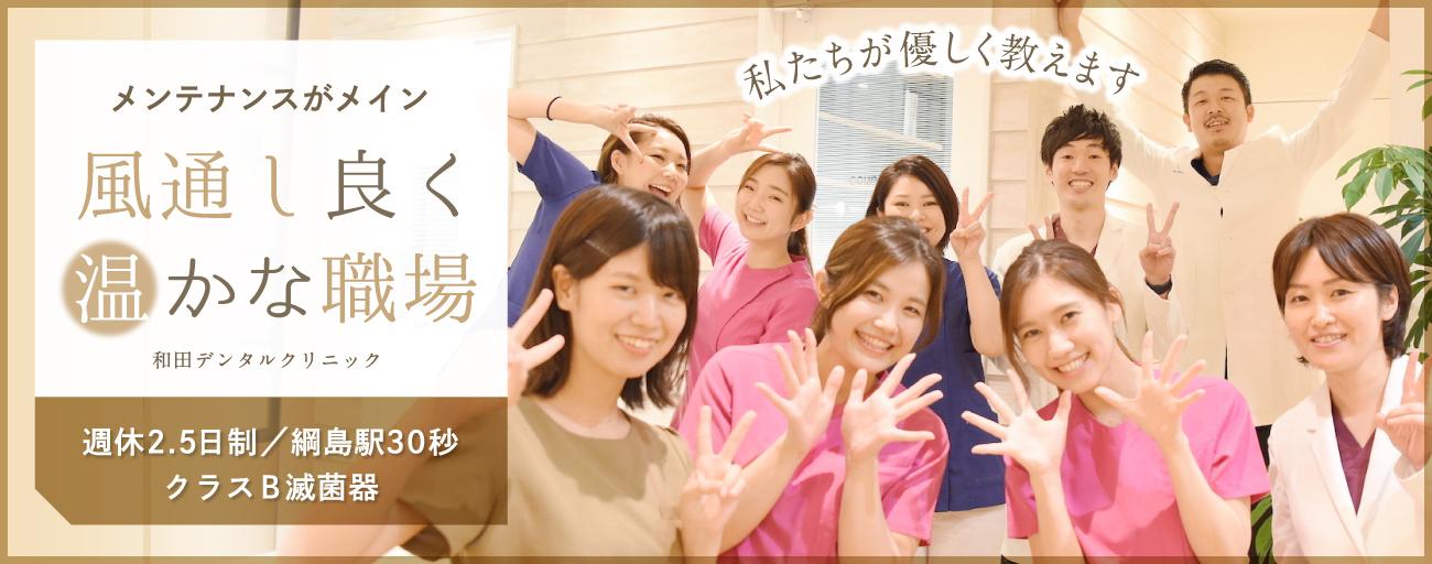 神奈川県の和田デンタルクリニック