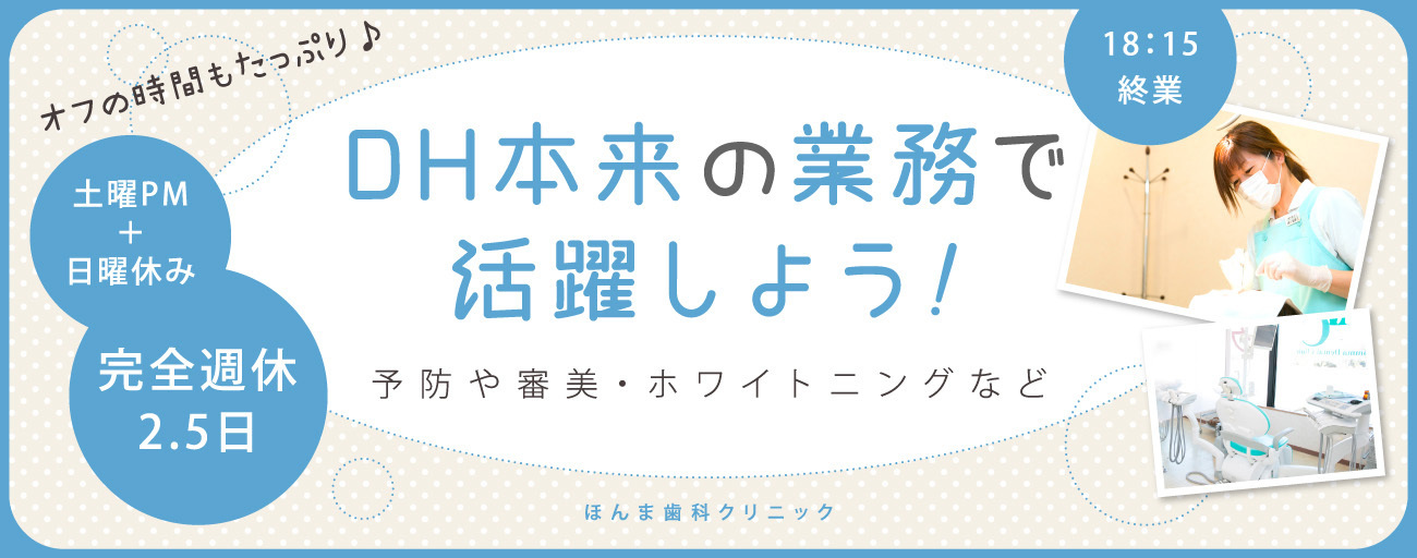 医療法人社団 厚生敬和会 ほんま歯科クリニック