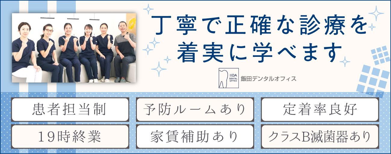 医療法人 IIDA DENTAL OFFICE 飯田デンタルオフィス