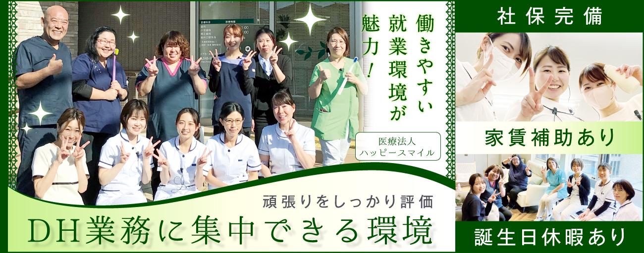 医療法人 ハッピースマイル ①いいやま歯科医院/②北越谷歯科