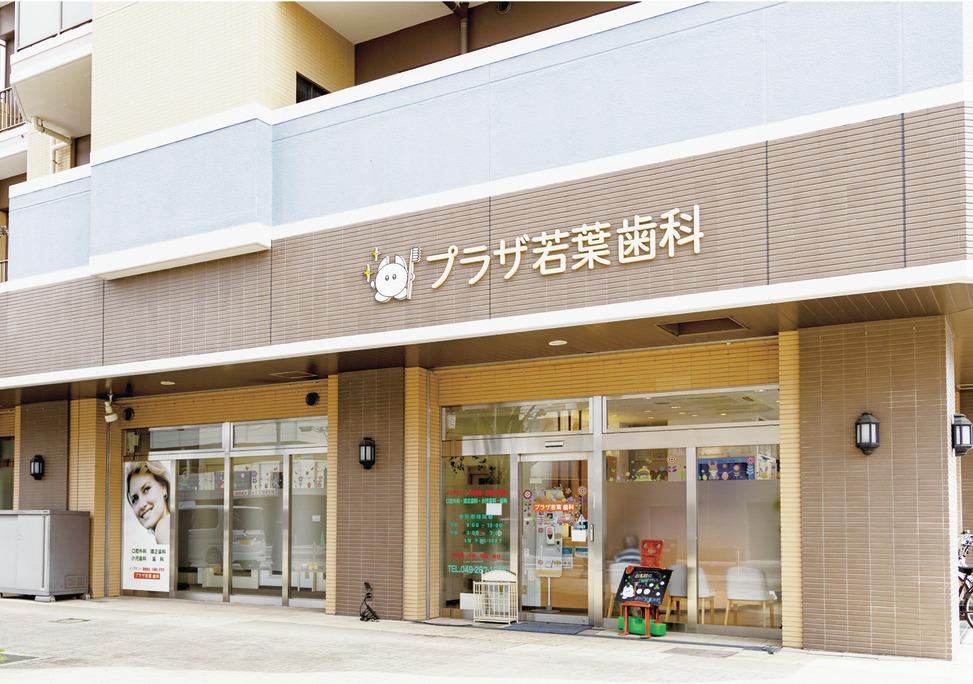 埼玉県のプラザ若葉歯科の写真4