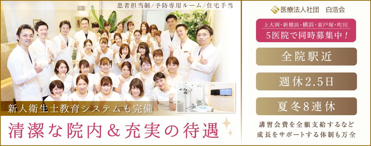 神奈川県の(1)横浜エス歯科クリニックまたは(2)エス歯科クリニックまたは(3)新横浜プリンスペペ歯科クリニックまたは(4)町田エス歯科クリニック