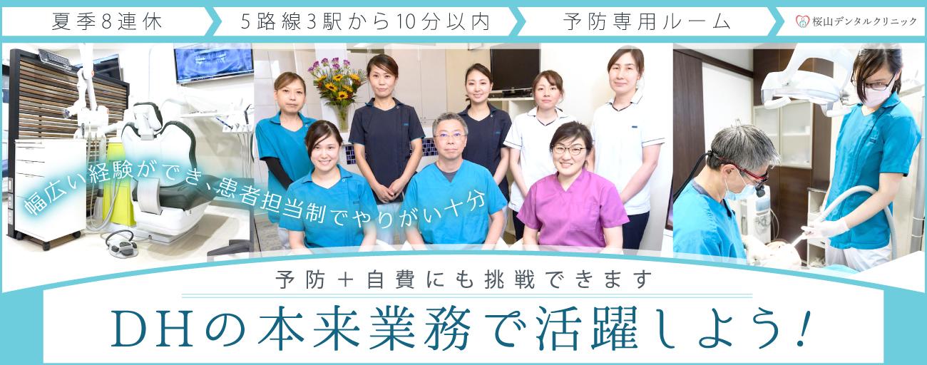 医療法人社団 仁晟会 桜山デンタルクリニック