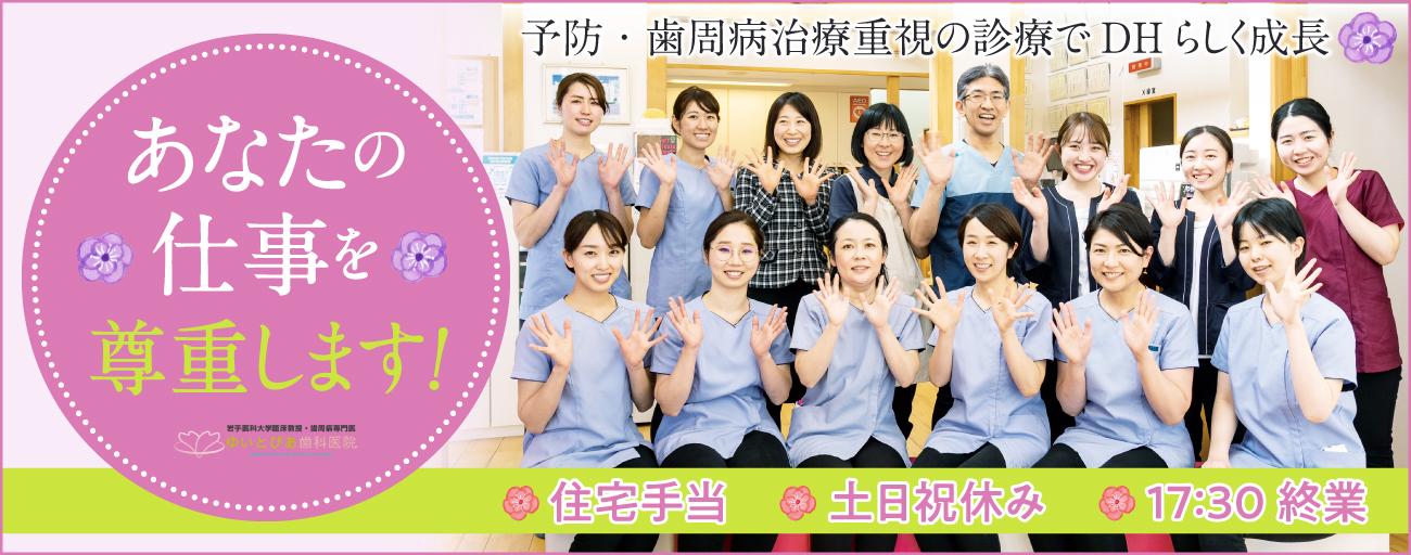 医療法人 美翔会 ゆいとぴあ歯科医院