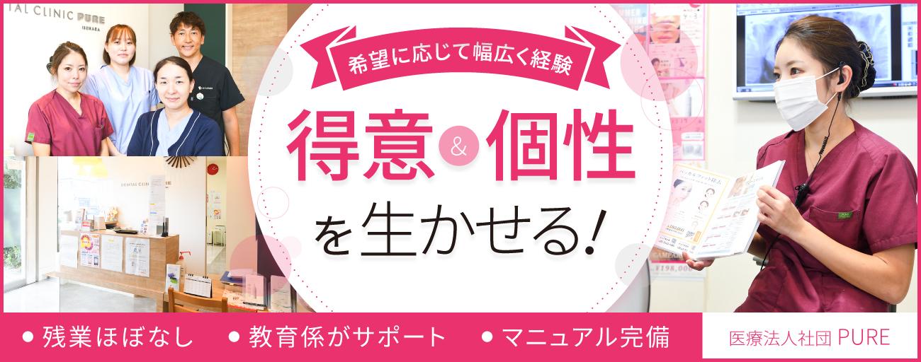 医療法人社団 PURE ①DENTAL CLINIC PURE 恵比寿/②DENTAL CLINIC PURE 伊勢原