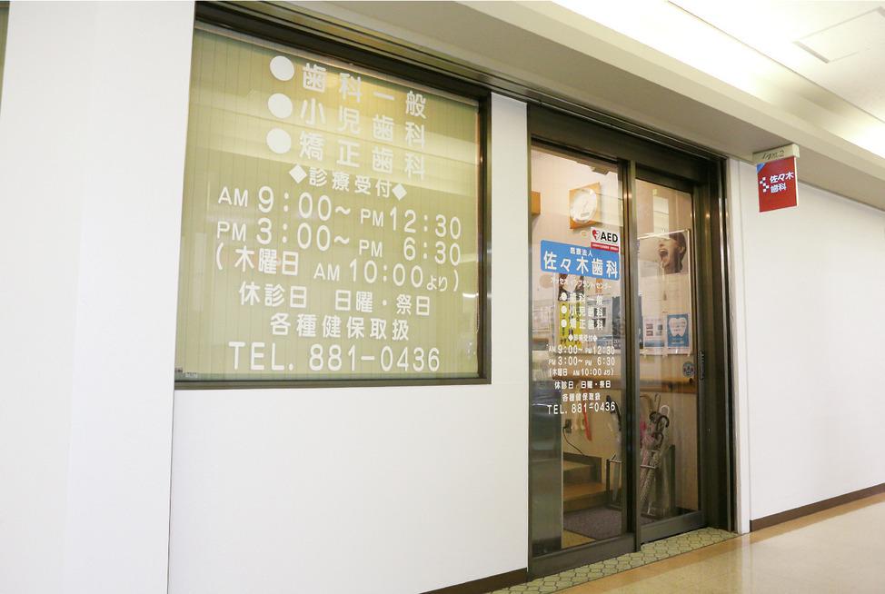 神奈川県の佐々木歯科医院の写真4