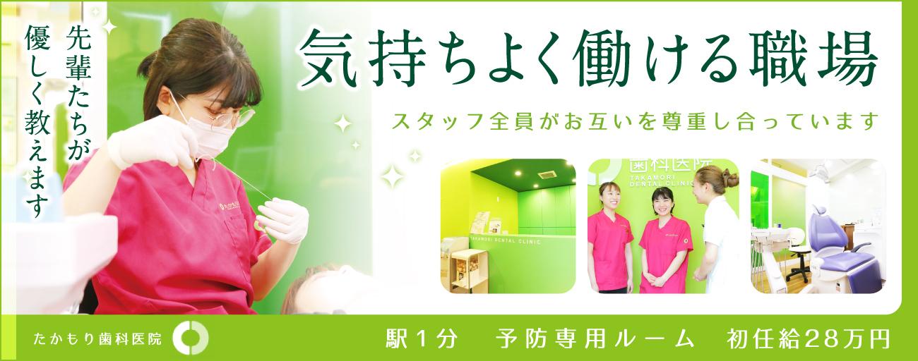 医療法人 博愛会 たかもり歯科医院 (ホワイトエッセンス京都西院店)