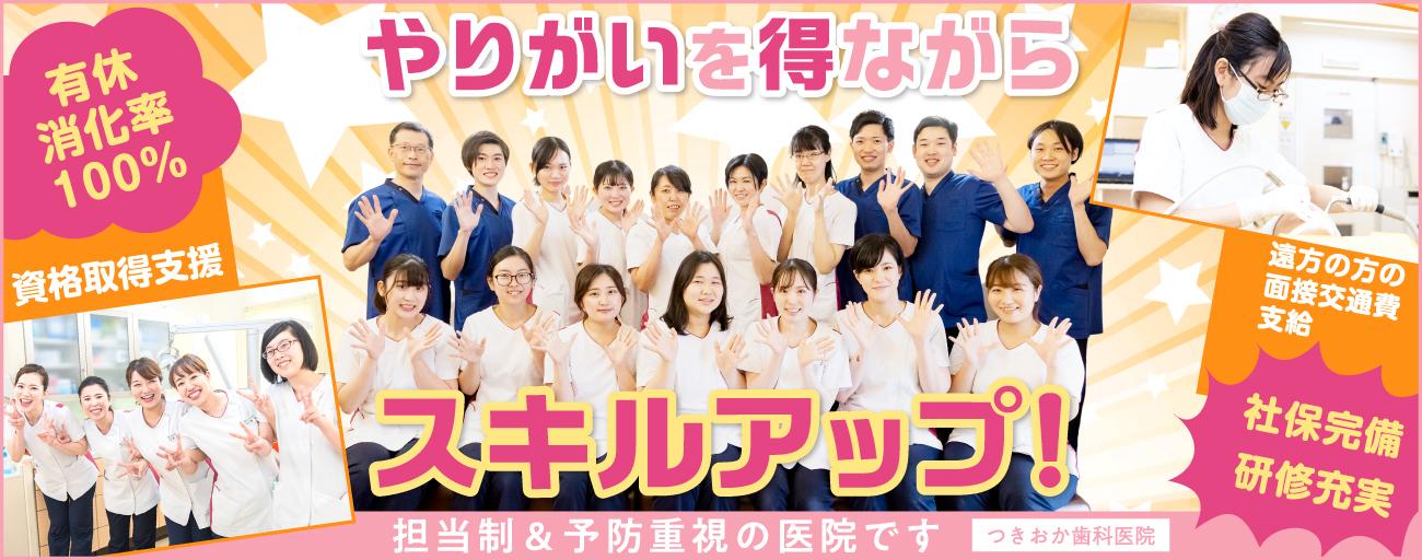 東京都のつきおか歯科医院