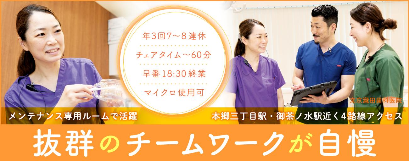 文京瀧田歯科医院