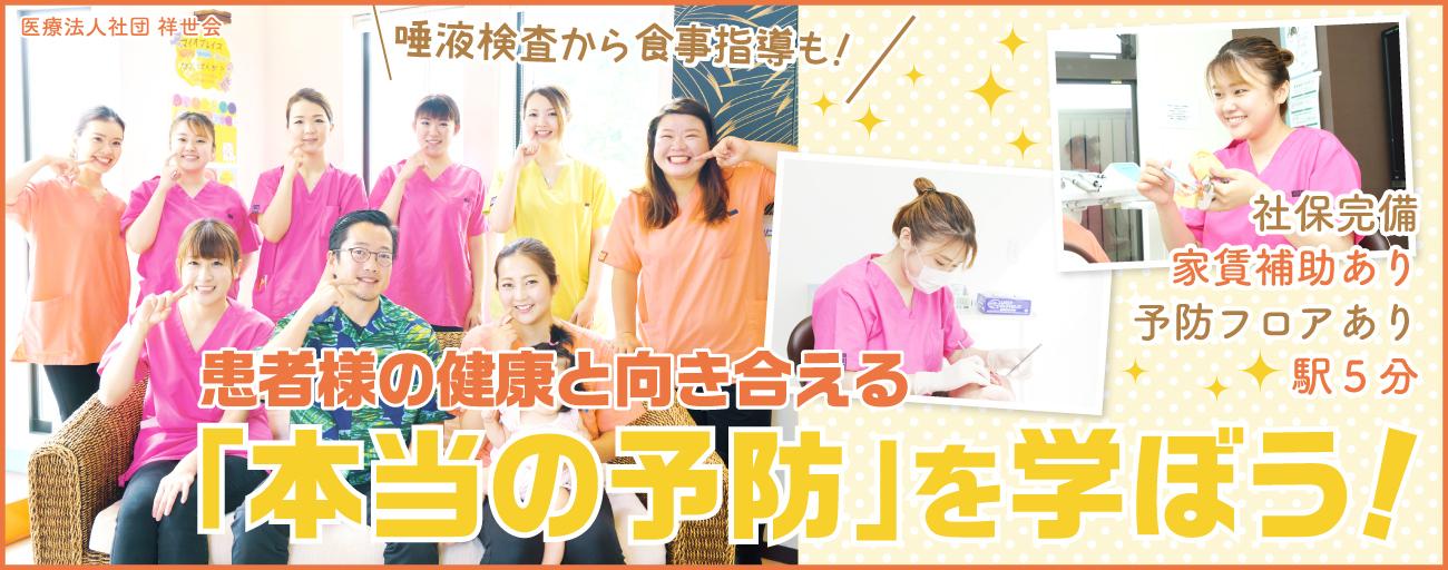 医療法人社団 祥世会 IS歯科クリニック 新三郷・あいえすキッズ