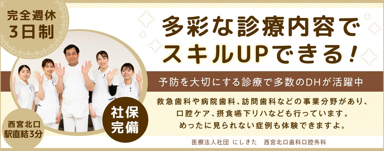 兵庫県の西宮北口歯科口腔外科
