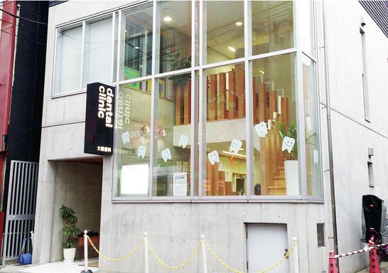 東京都の大橋歯科クリニックの写真2