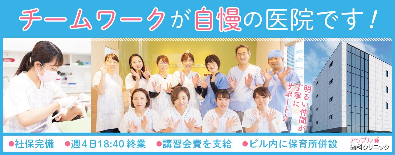 医療法人 創志会 アップル歯科クリニック