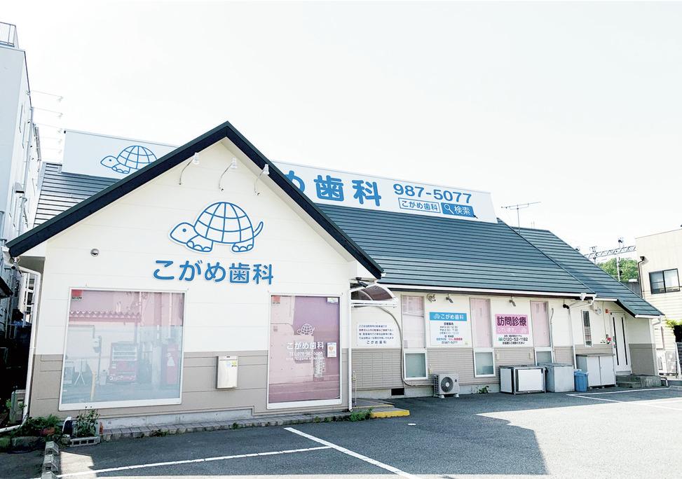 兵庫県のこがめ歯科の写真2