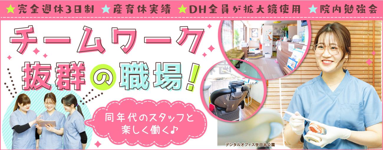医療法人社団 正優会 デンタルオフィス世田谷公園