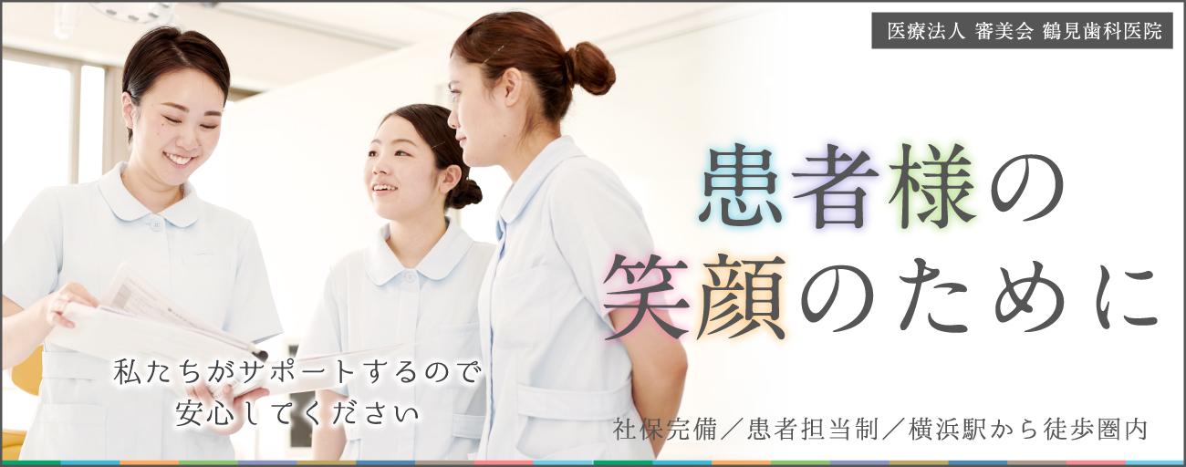 神奈川県の鶴見歯科医院