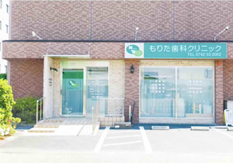 奈良県のもりた歯科クリニックの写真4