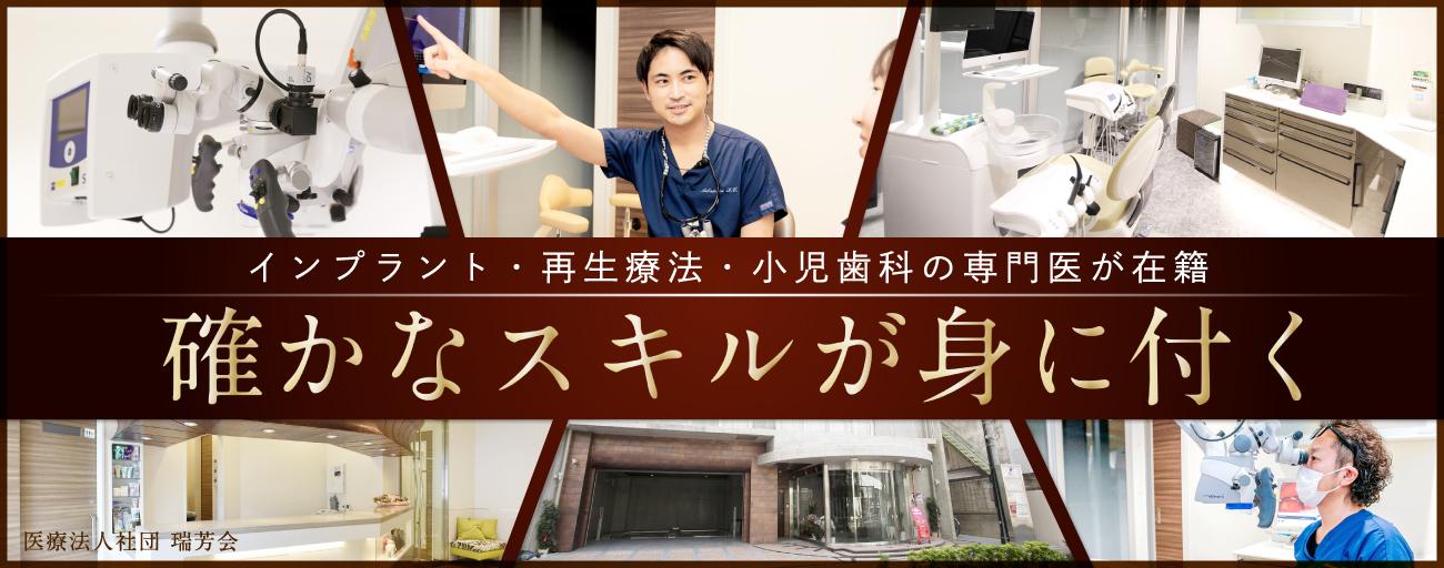 医療法人社団 瑞芳会 中村歯科医院
