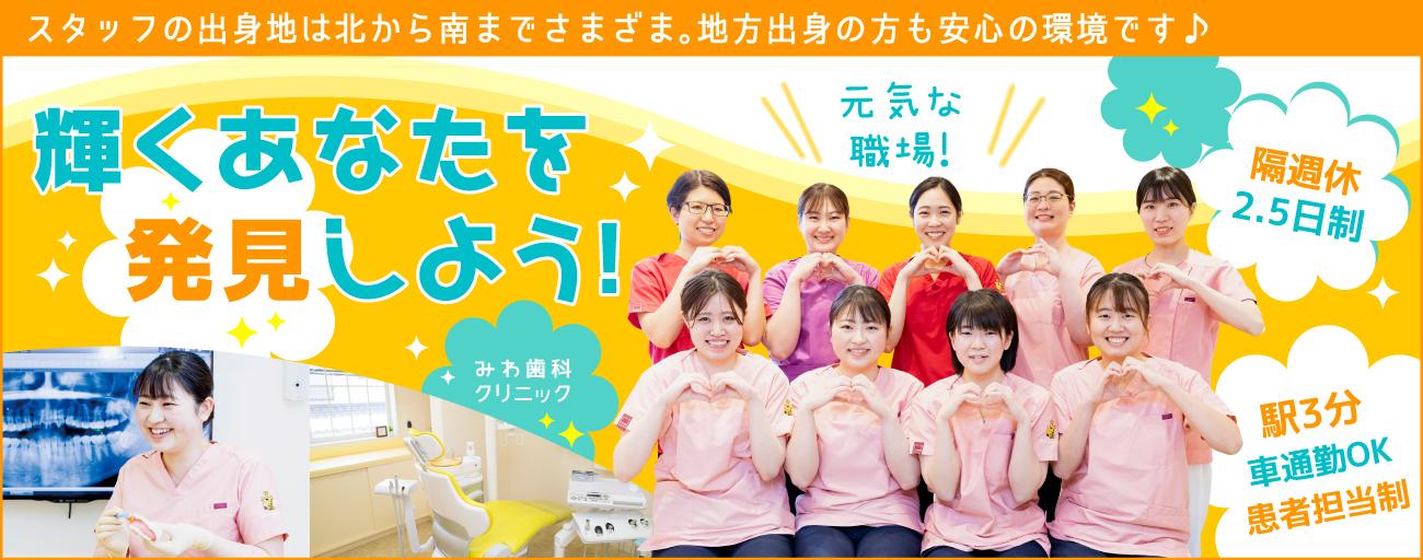 東京都のみわ歯科クリニック