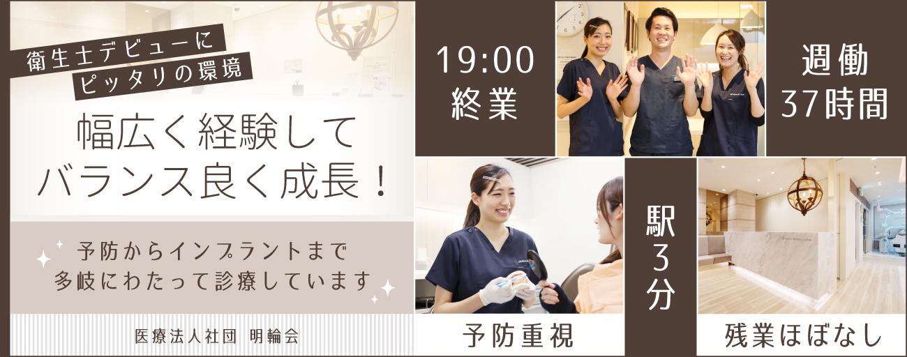 医療法人社団 明輪会 プラザデンタルクリニック