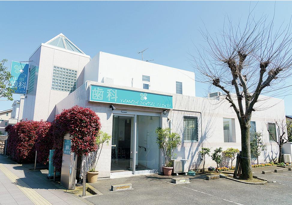神奈川県の山田歯科クリニックの写真4