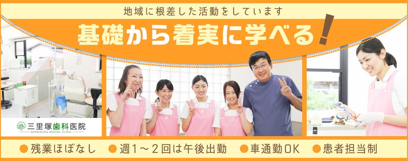 三里塚歯科医院