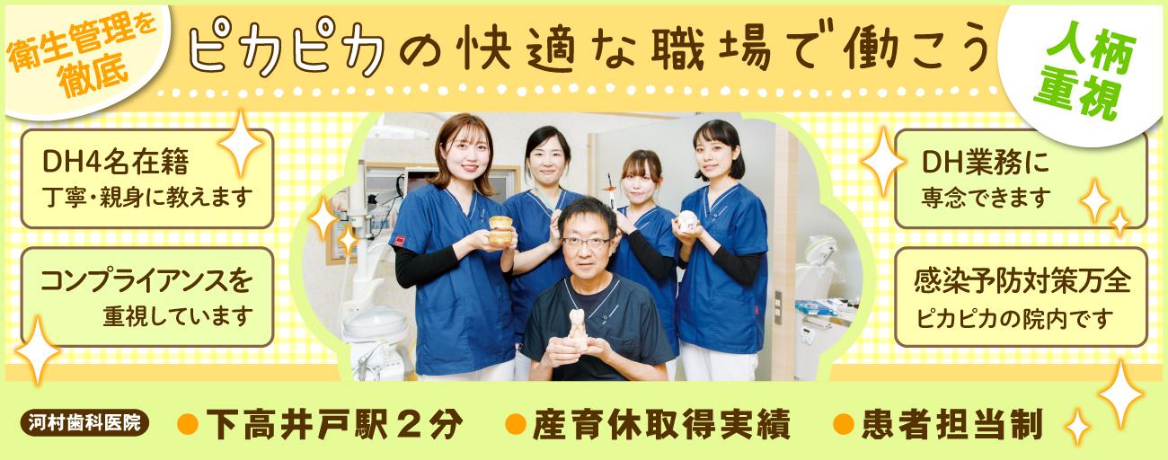 医療法人社団 河村歯科医院
