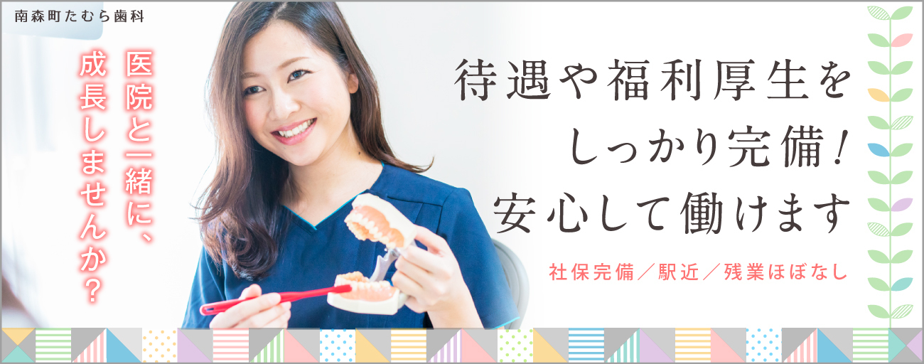 大阪府の南森町たむら歯科