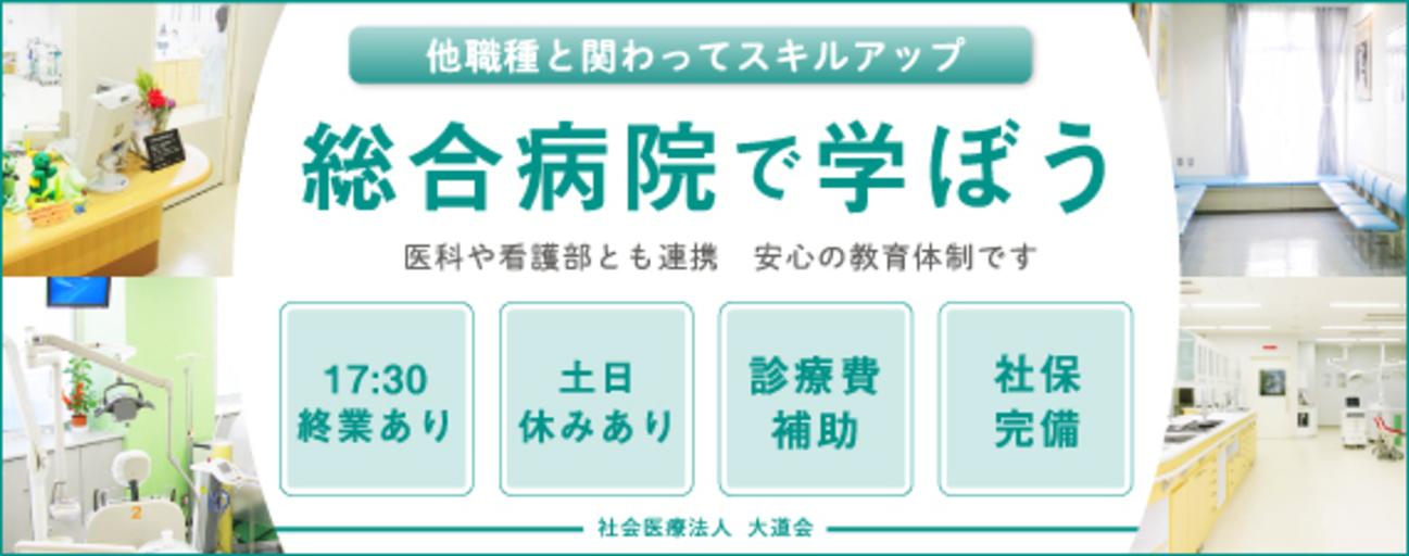 社会医療法人 大道会 ①森之宮病院/②ボバース記念病院