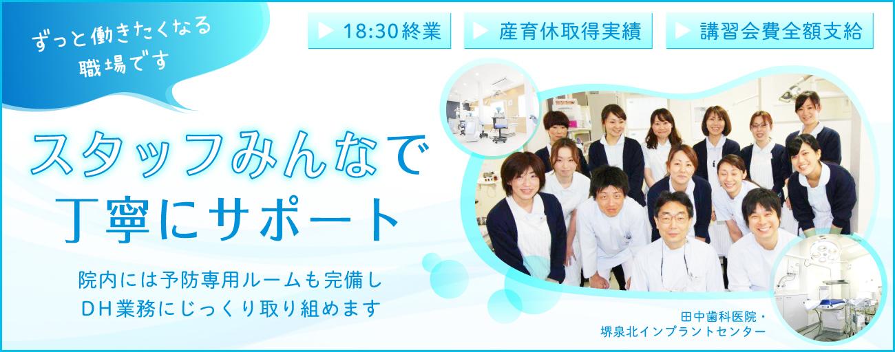 医療法人 田中歯科医院・堺泉北インプラントセンター