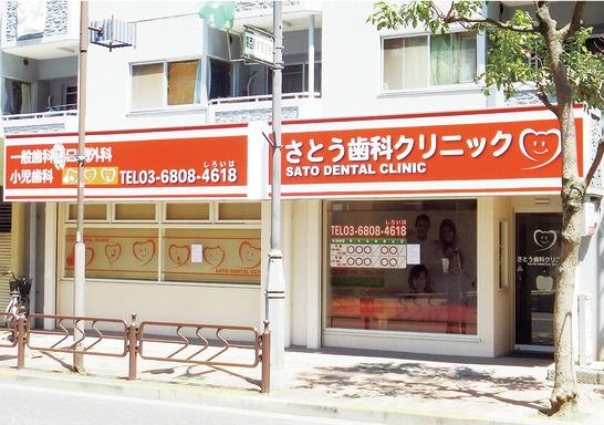 東京都のさとう歯科クリニックの写真4