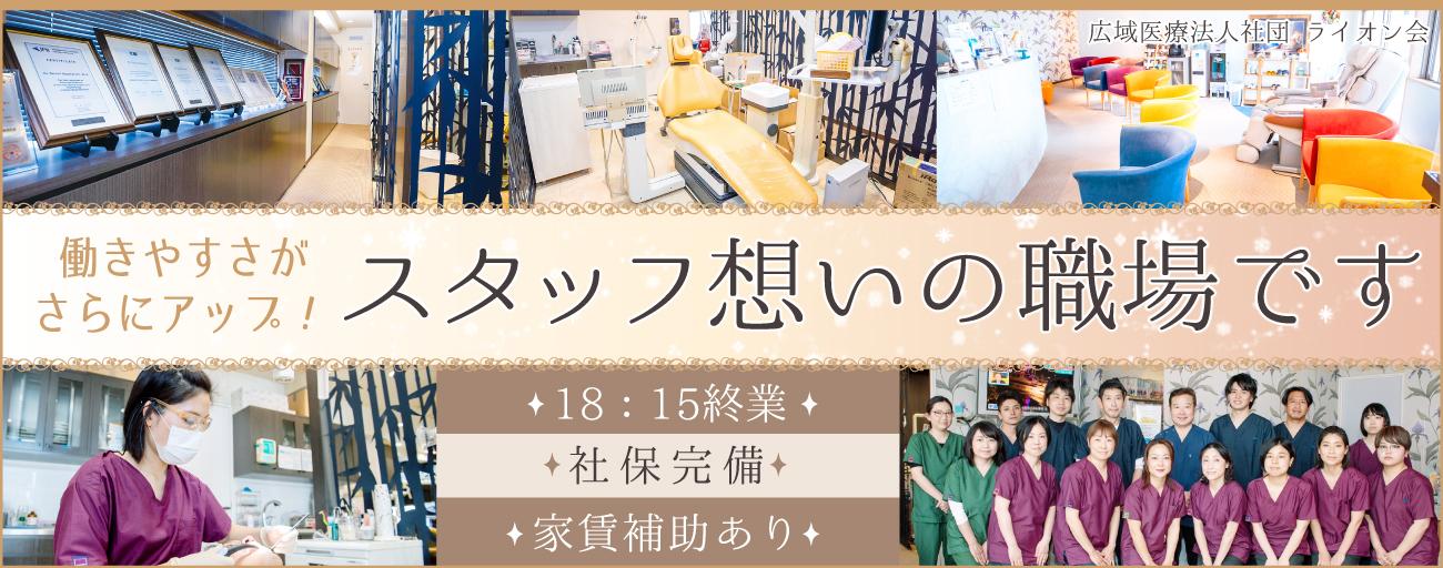 医療法人社団 ライオン会 ①ライオン歯科/②ライオンインプラントセンター海老名