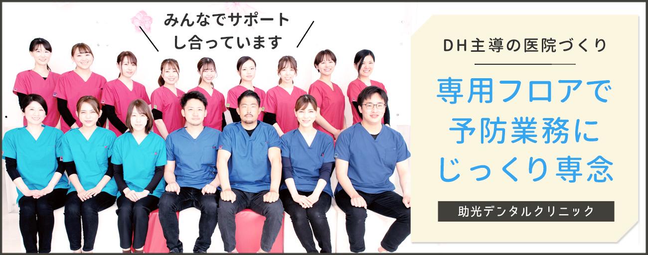 愛知県の助光デンタルクリニック